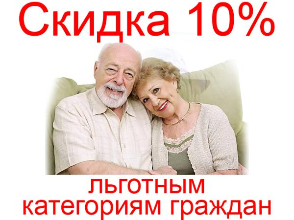 Скидка 10% льготным категориям граждан
