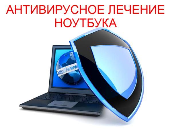 Специальная цена на антивирусное лечение ноутбука!