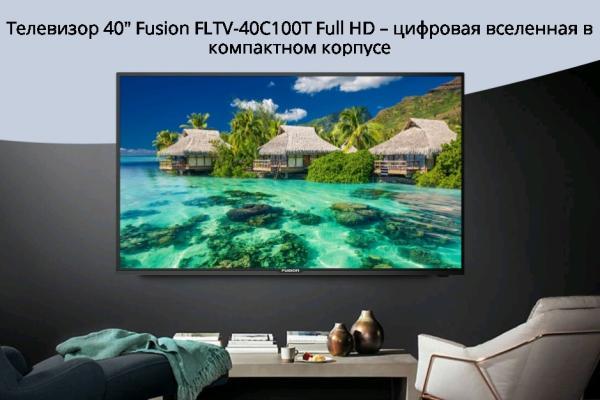 "ТВ LED 40"" Fusion FLTV-40C100T"