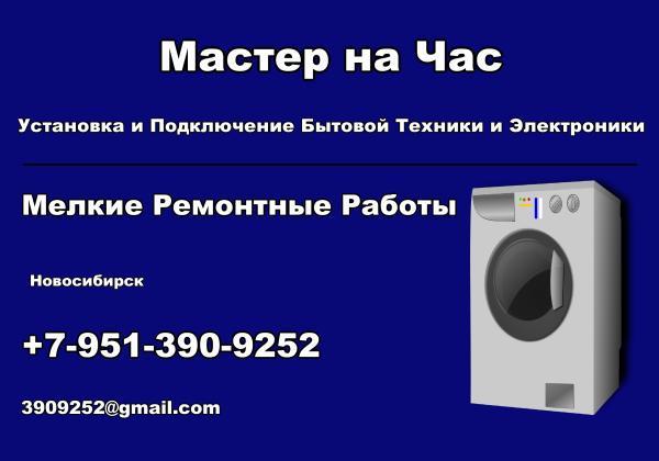 Установка и подключение бытовой техники и электроники!