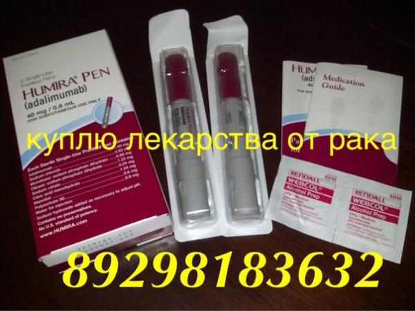 куплю оставшиеся лекарство 89298183632 в Ростове Краснодаре Волгограде