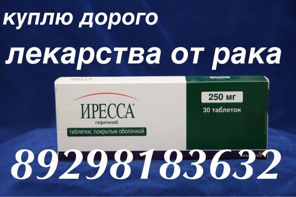 куплю лекарства в Ростове Краснодаре Волгограде 89298183632