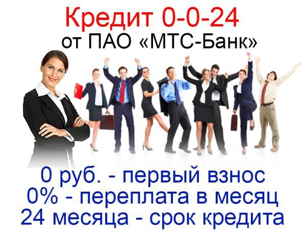 """Кредит """"0-0-24"""" на ВСЕ товары"""