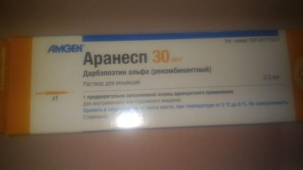 Продам лекарство Аранесп