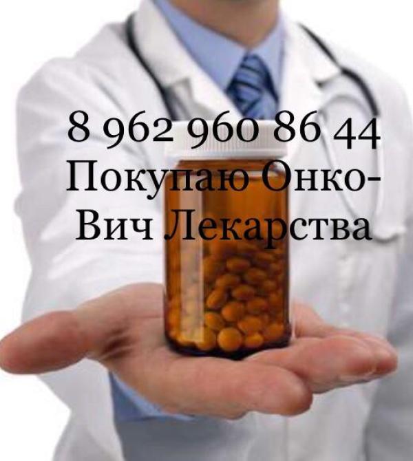 выкупаем онко - ВИЧ препараты по всей России - 89629608644 - Эрик