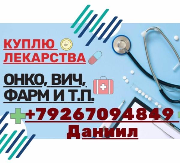 Кулю Лекарства по всей России