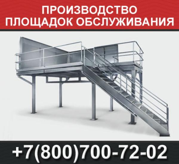 Производство площадок обслуживания
