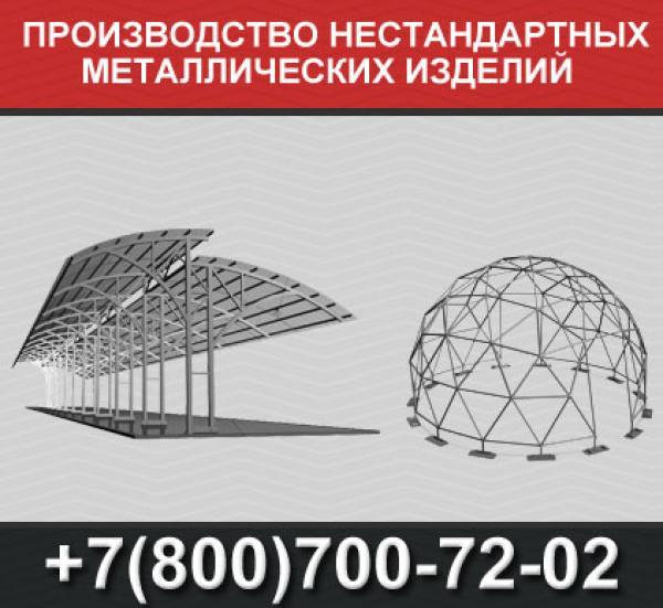 Производство нестандартных металлоконструкций