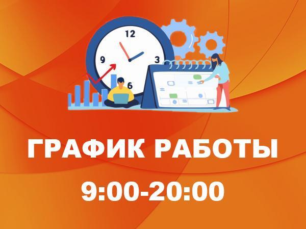 До 7 августа изменен график работы магазинов РЕТ