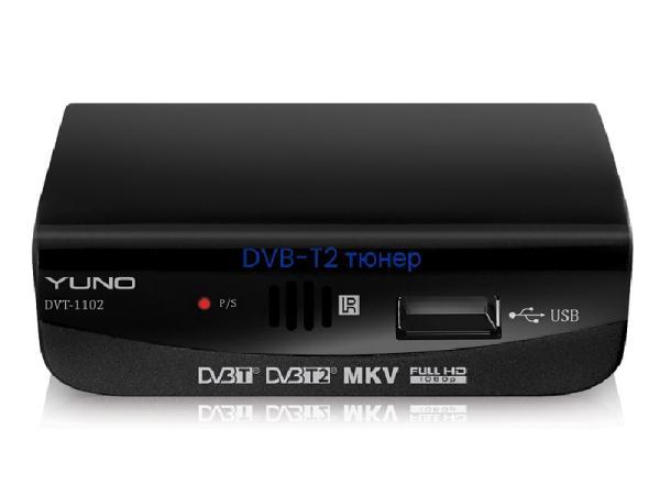 Приставка для цифрового эфирного ТВ DVB-T2 YUNO DVT-1102