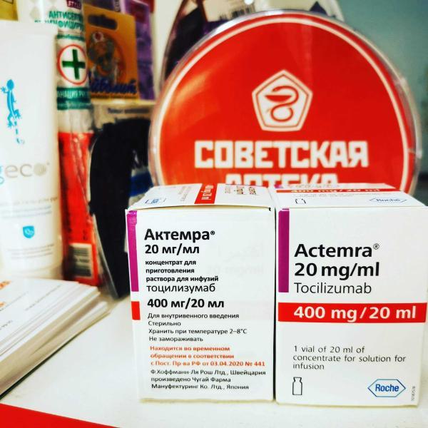 Актемра 400 мг