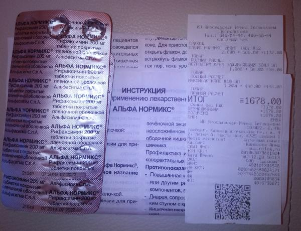 Продам Альфа нормикс 200 мг - остатки на курс - 22 таблетки