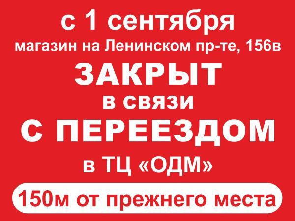 Магазин на Ленинском пр-те, 156в переезжает